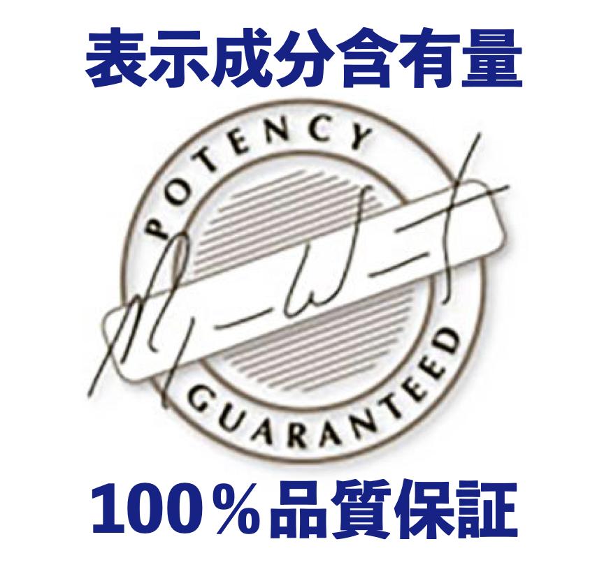 USANA 表示成分含有量100%品質保証