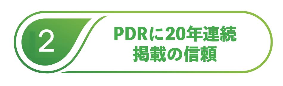 PDR セルセンシャル