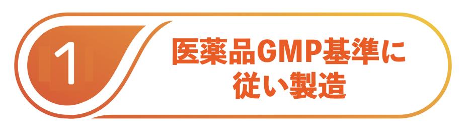 医薬品GMP セルセンシャル