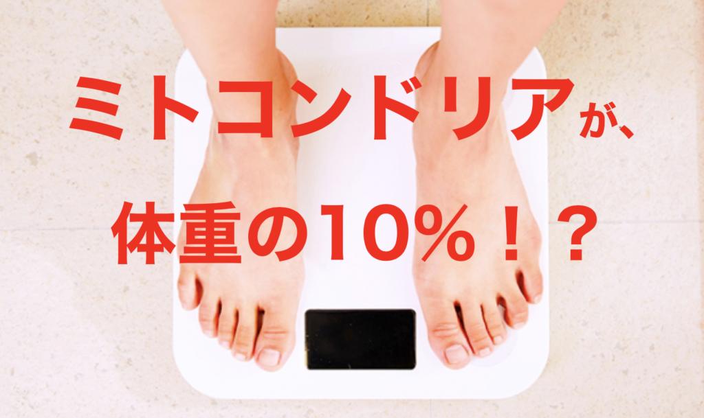 体重の10%