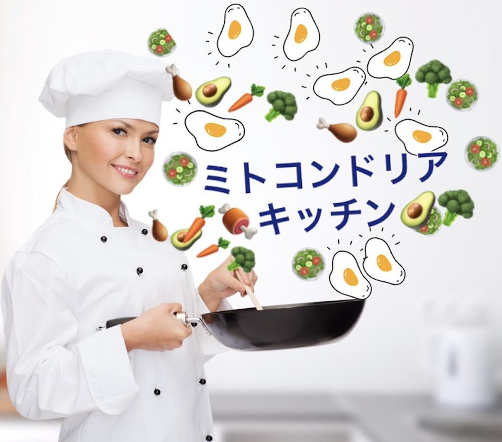 ミトコンドリアキッチン