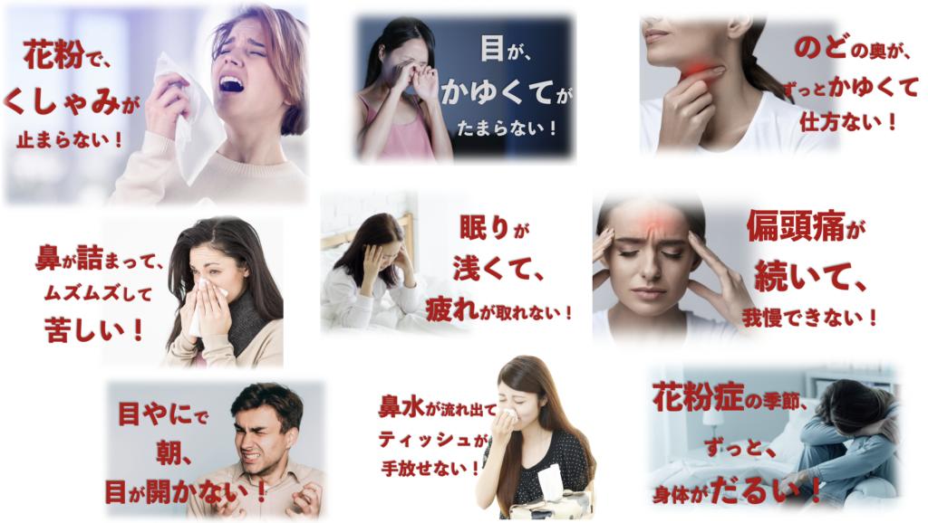 症 痒い 花粉 喉