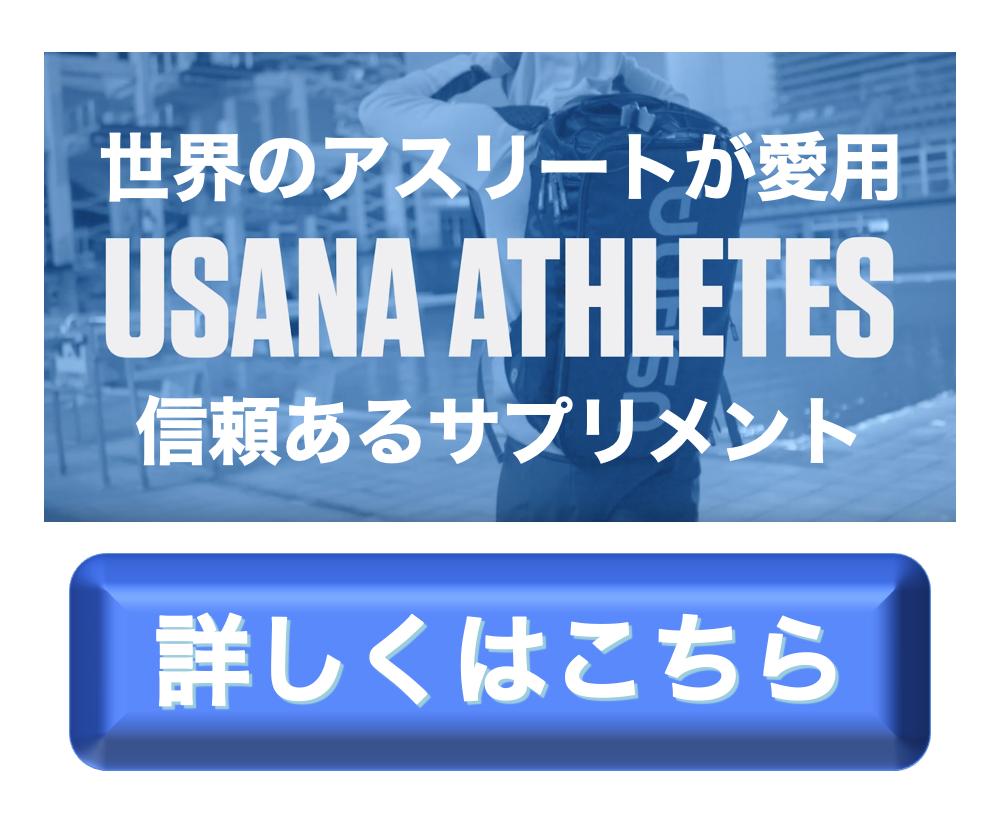 usana-athletes